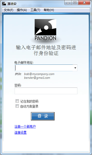 Pandion-潘迪安(企业内部即时通讯工具)