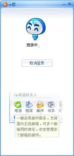 e信(企业即时通...