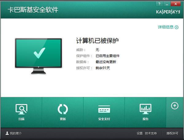 卡巴斯基KIS 2010 V11.0 Beta 中文安装版