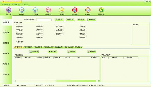科迈舞蹈培训中心管理系统 8.2官方版