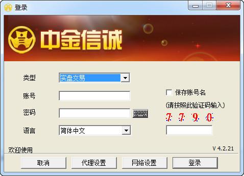 中金信诚实盘交易软件 4.1官方免费版