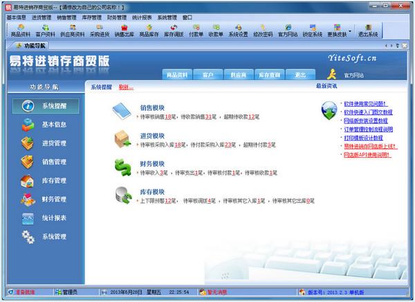易特进销存商贸版 v7.1单机版