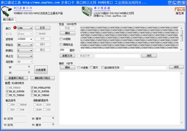 FBUS串口调试工具 v1.2绿色免费版
