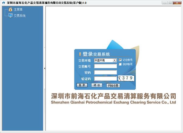 前海石化交易客户端 v1.0官方版