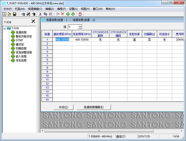 三通T_938对讲机写频软件