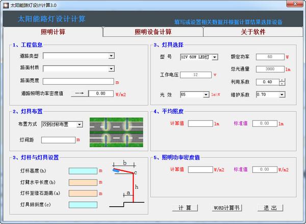太阳能路灯设计计算 3.0中文版