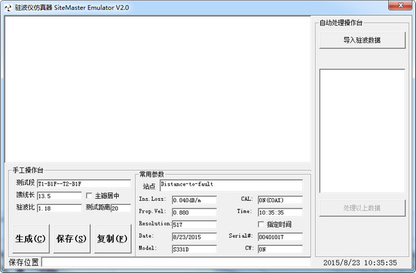 驻波仪仿真器(SiteMaster Emulator)