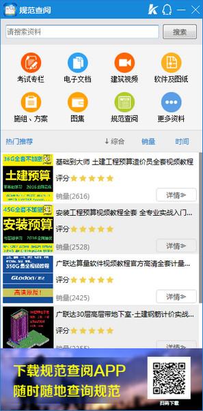广联达规范查阅软件 v1.0.0.0官方版