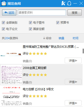广联达规范查阅软件