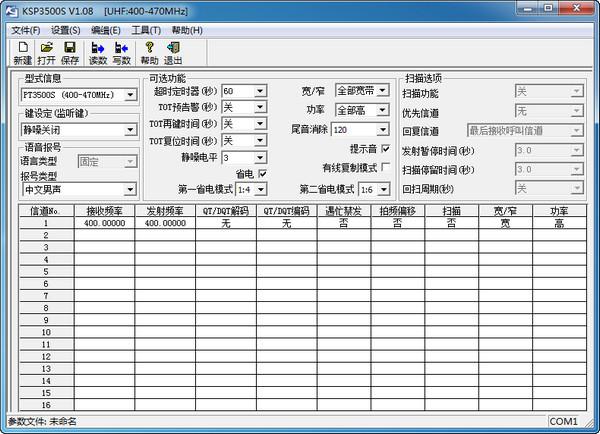 对讲机写频软件Kirisun科立迅PT3500S v1.08