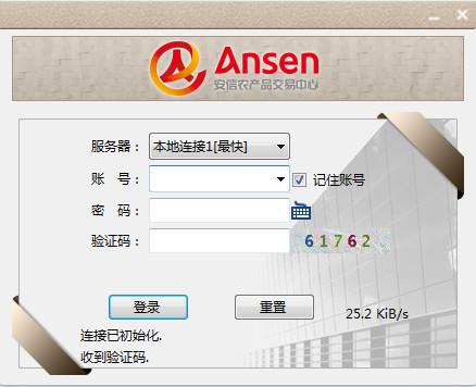 安信农产品交易中心客户端 v0.5.2官方版