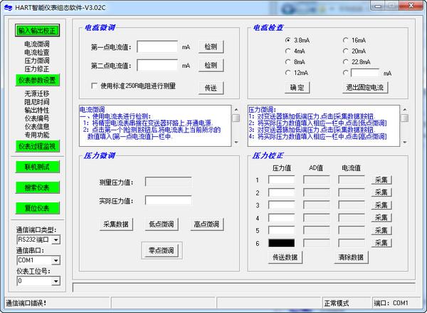 HART智能仪表组态软件 v3.02c