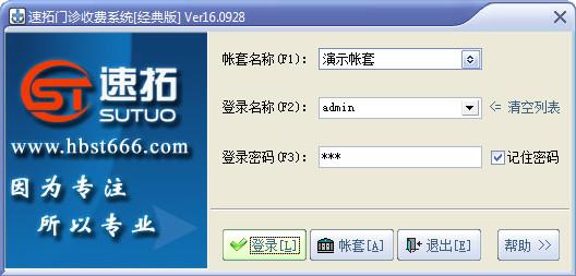 速拓门诊收费系统 V16.0928官方版