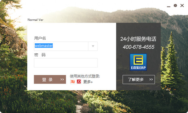 e店宝三代客户端 v3.0官方版