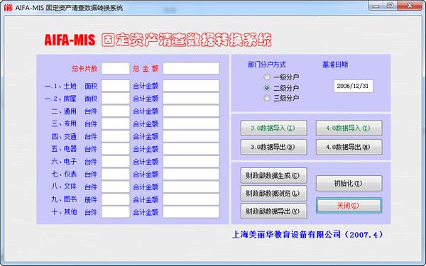 AIFI-MIS固定资产清查数据转换系统