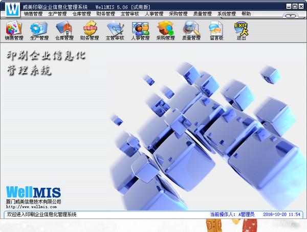 威美印刷企业信息化管理系统