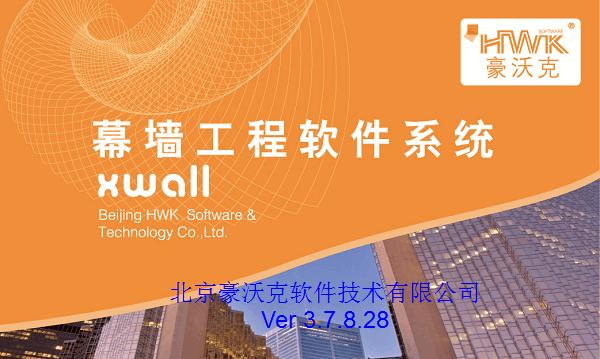 豪沃克幕墙工程计算软件