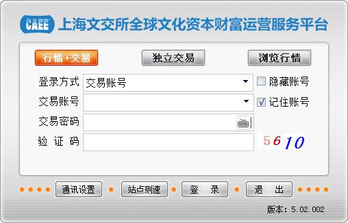 上文财富交易客户端 v6.0.73.5官方版