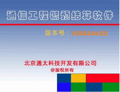 通太通信工程概预算软件 V2016.04.02
