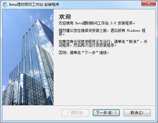 beta理财顾问软件下载
