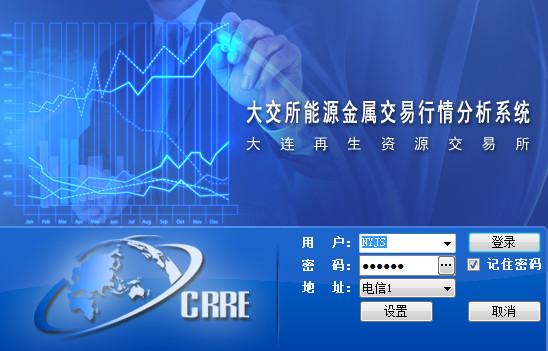 大连再生资源行情分析系统 v2.0.44官方版