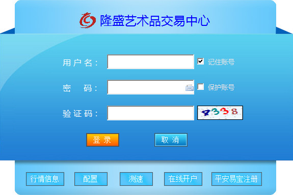 宁夏隆盛艺术品交易客户端 v5.1.2.0官方版