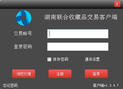 湖南联合收藏品交易客户端 v1.3.4.7官方版