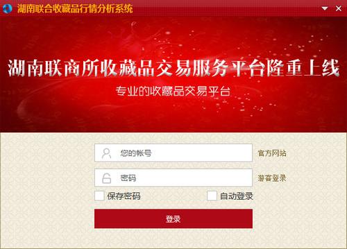 湖南联合收藏品行情分析系统 v5.4.0.0官方版
