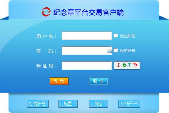 宁夏文化艺术品交易所客户端 v1.0官方版