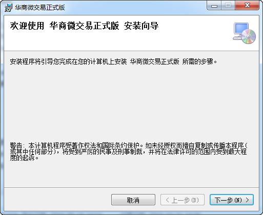 华商所大连微交易电脑版