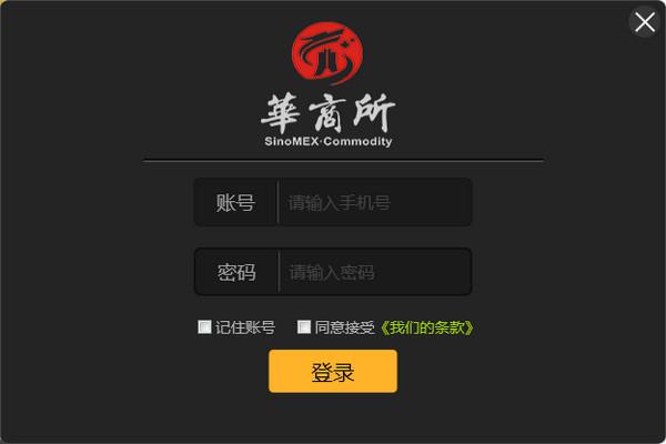 华商微交易电脑版