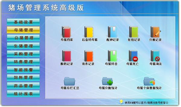 科羽猪场管理系统 v1.0官方版