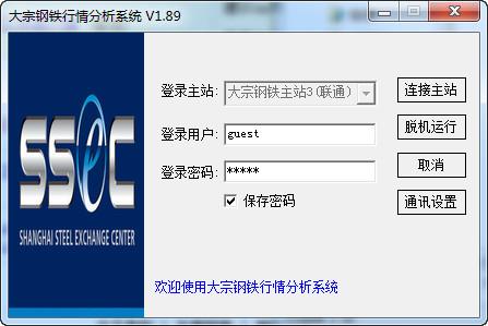 上海大宗钢铁行情分析系统