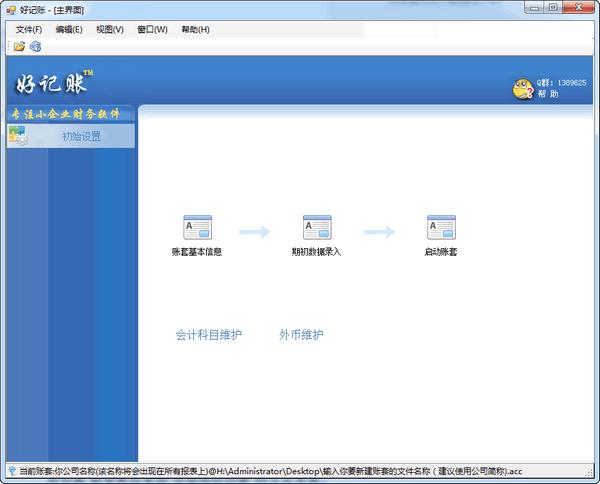 好记账 v1.0.15.127