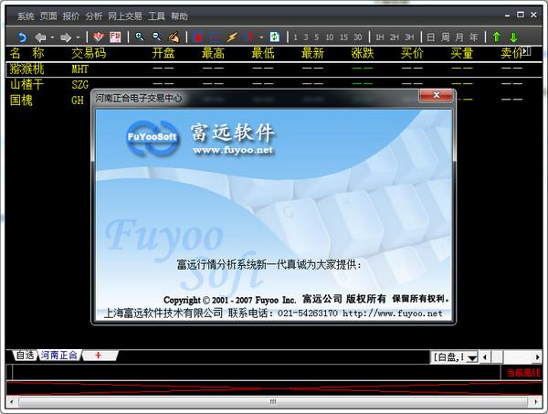 河南正合电子交易中心