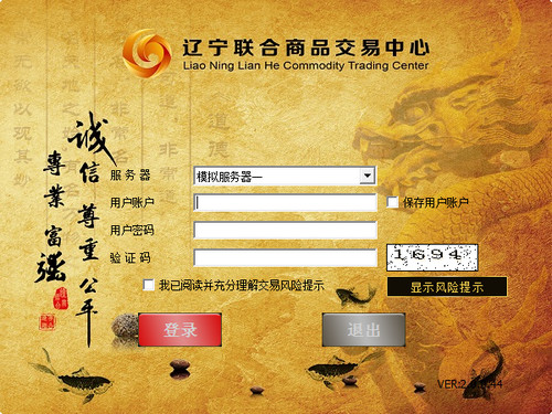 辽宁联合行情分析软件 2.0.0.44官方版