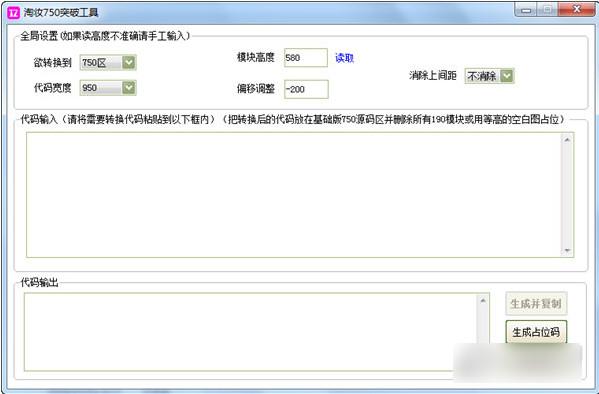 淘妆750突破工具 v1.0.1