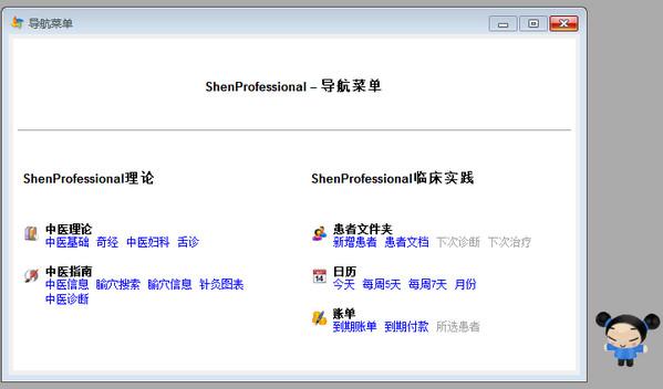 Shen Professional(针灸临床管理系统)