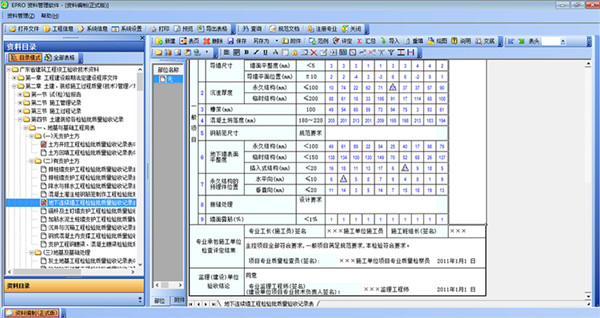 建软广东省EPRO工程资料管理软件 v5.0官方版