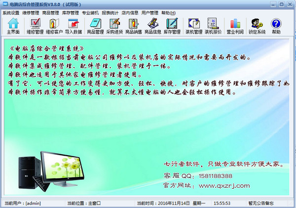 电脑店综合管理系统