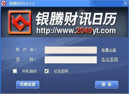 银腾财讯 v1.5.3官方版