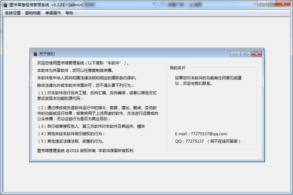 图书零售租借管理系统 v3.2.21
