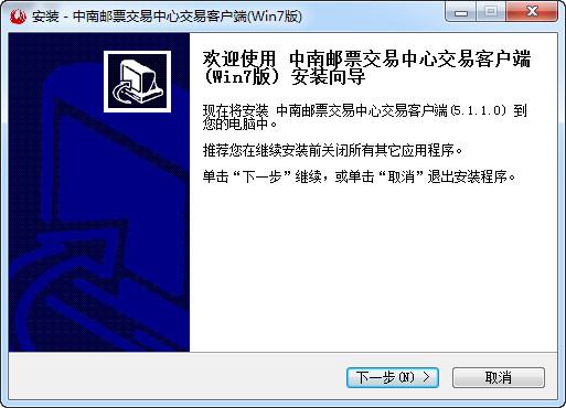 中南邮票交易中心交易客户端下载