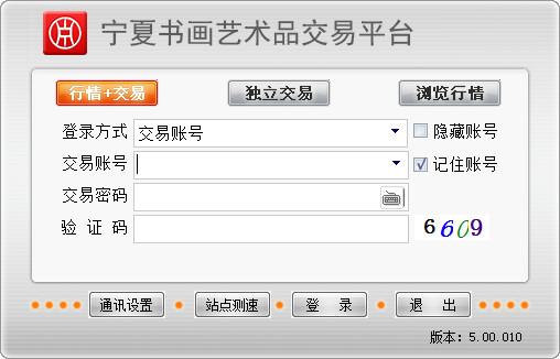 宁夏书画PC客户端 v5.1.167.11官方版