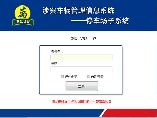 涉案车辆管理信息系统 v5.6.11.17官方版