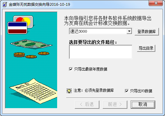 金蝶账无忧外部数据交换工具 v1.0
