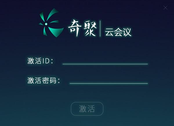 奇聚云会议客户端 v2.0.0官方版