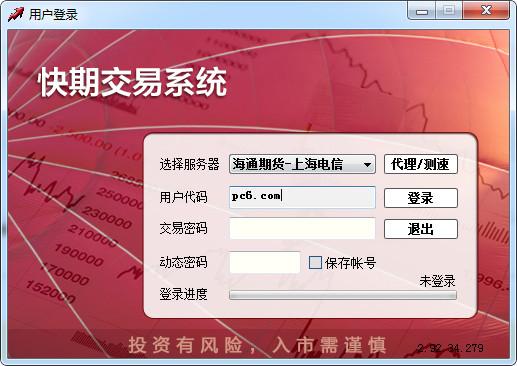 快期交易软件 v2.92.39.290官方版