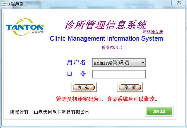 天同诊所管理系统