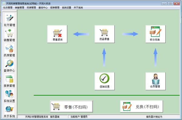 天同药房管理信息系统 V2.0.1官方版